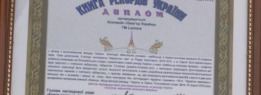 Новый Национальный рекорд зафиксирован в Одессе