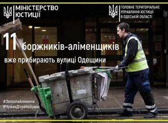 Одесским алиментщикам-должникам найдут работу принудительно