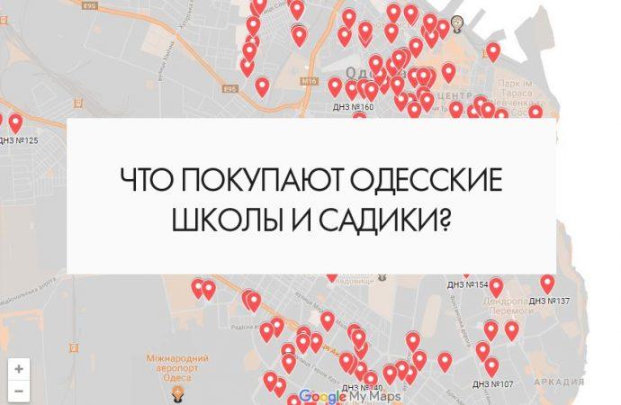 Что покупают одесские школы и садики: интерактивная карта