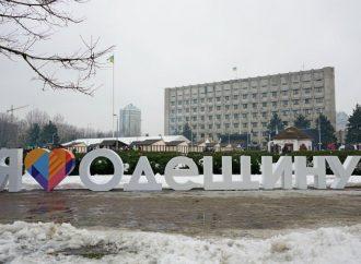 Обычаи, кухня и развлечения: как отметят День Рождения Одесской области?