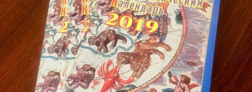 В ОНУ им. И. Мечникова презентовали Одесский астрономический календарь на 2019 год
