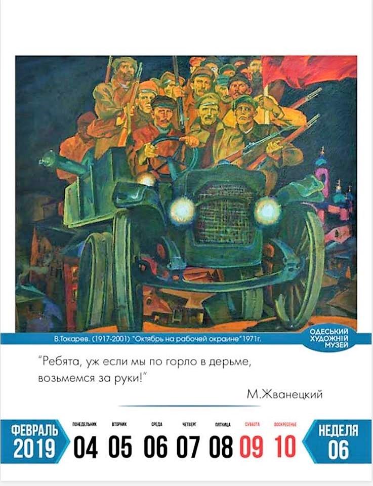 календарь жванецкий