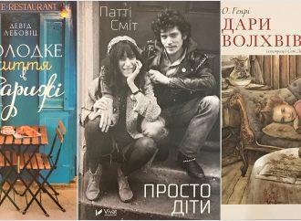 Книгомания.  Какую книгу подарить любимым в День Святого Валентина?