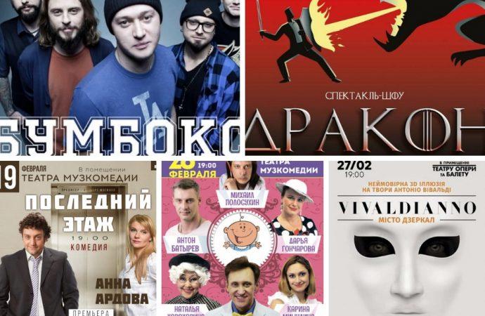 Что ждёт одесского зрителя в феврале: легендарные хиты, фантастическое шоу и «персональный дракон»