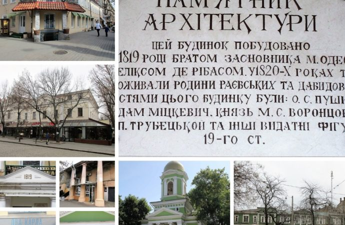 Старейшие из выживших: где находятся самые почтенные дома Одессы