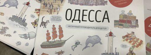 Нескучный путеводитель для детей издали в Одессе