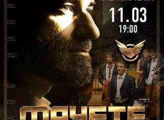 Самая загадочная группа страны «Мачете» представляет в Одессе эксклюзивное шоу