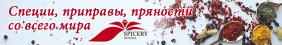Специи-Одесса