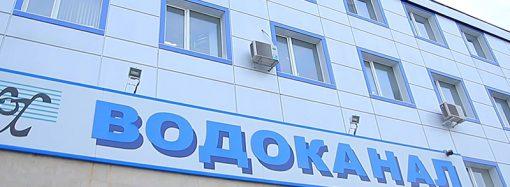 Отключение воды в микрорайонах «Застава 1,2,3», «Дальние мельницы», «Дзержинского» в г.Одесса 27 марта 2019 года