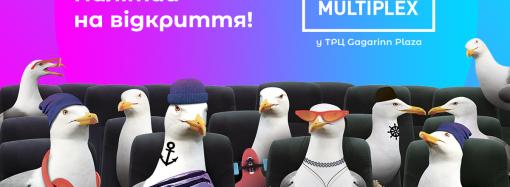Сеть кинотеатров Multiplex открывает свой первый в Одессе кинотеатр
