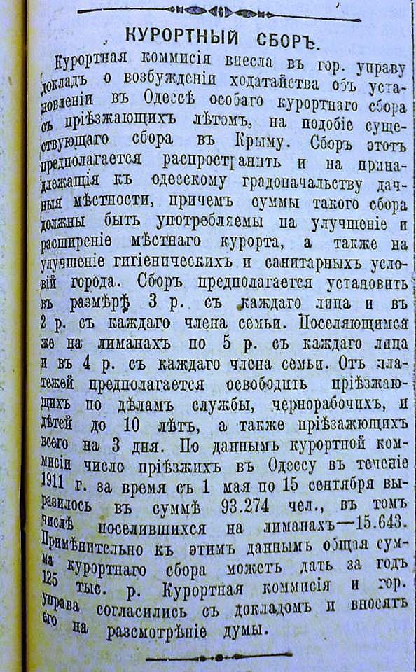курортный сбор 107 лет назад