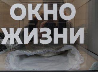 """Новое """"Окно жизни"""" появилось в Одессе"""
