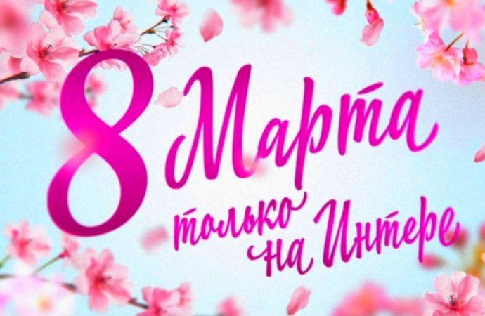 8 Марта на «Интере» женщин ждут подарки и сюрпризы