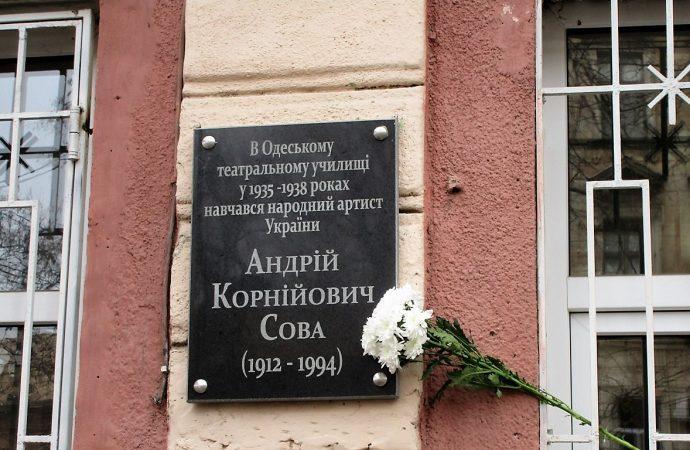 Андрей Сова