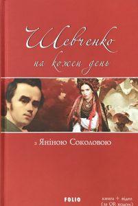 книгомания шевченко