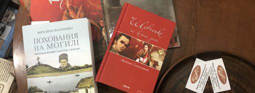 Книгомания. Какие книги раскроют нам неизвестного Тараса Шевченко