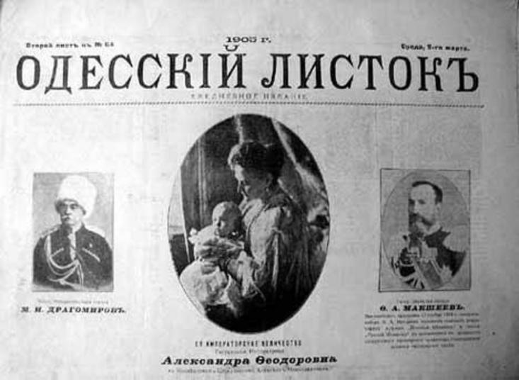 журналистки одесские газеты