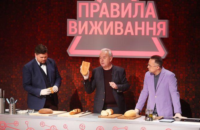 «Правила выживания»: как выбрать качественный хлеб?