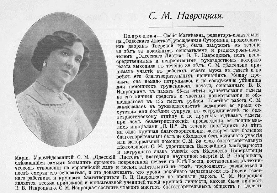 одесские журналистки