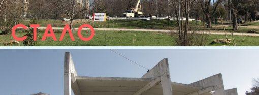"""Одесса лишилась своего """"Стоунхенджа"""" (фотофакт)"""