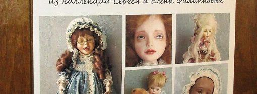 «Терапию куклой» предлагает фееричная выставка в Доме Блещунова