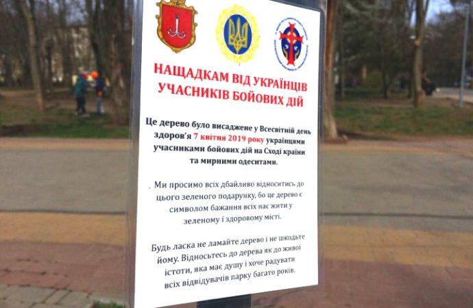 Дубовая аллея памяти воинов АТО высажена в парке Горького