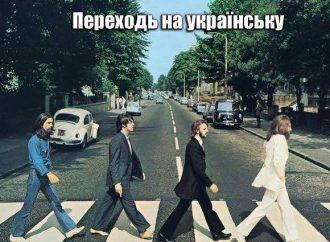 Языковой закон не нашел поддержки у депутатов из Одесской области