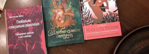 Книгомания. Выбираем книги о любви и проблемах отношений между мужчиной и женщиной