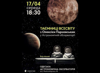 Одесситов зовут на экскурс в далекие уголки космоса