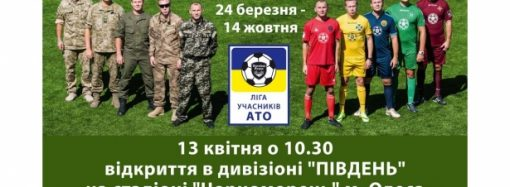 Одесса примет Кубок героев АТО по футболу