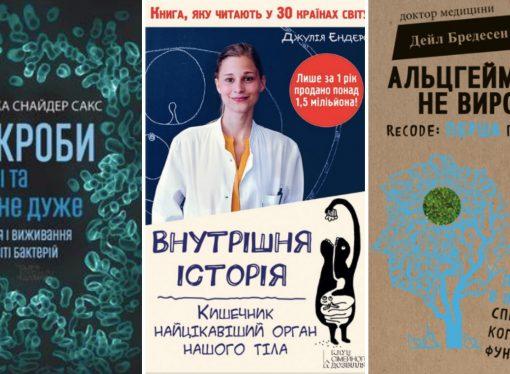 Книгомания. Какие книги помогут сохранить здоровье