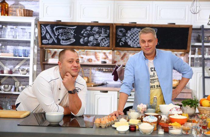На «Интере» стартует еще одна кулинарная программа – «Готовим вместе. Выпечка»