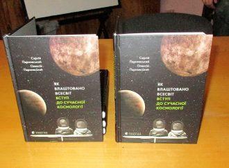 В Одессе представлена книга украинских ученых о Вселенной и космосе