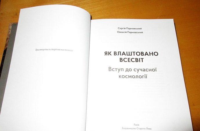 Алексей Парновский