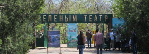 Одесский Зеленый театр открыл новый сезон