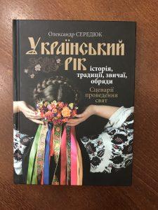 украинский год