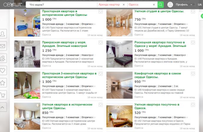 Советы для выгодной посуточной аренды жилья в Одессе