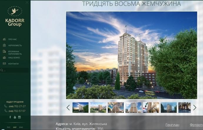 Кадорр-Киев Плюс