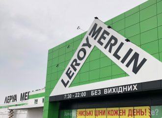 Строительный гипермаркет «Леруа Мерлен» в Одессе: низкие цены, отличное качество и своя мастерская