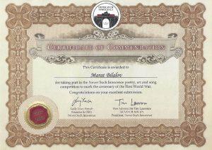 Диплом победителя творческого конкурса Марата Билалова