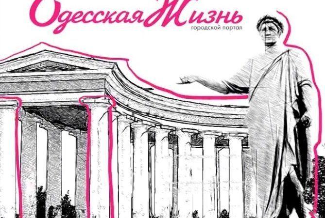 Афиша бесплатных событий Одессы 9-11 апреля