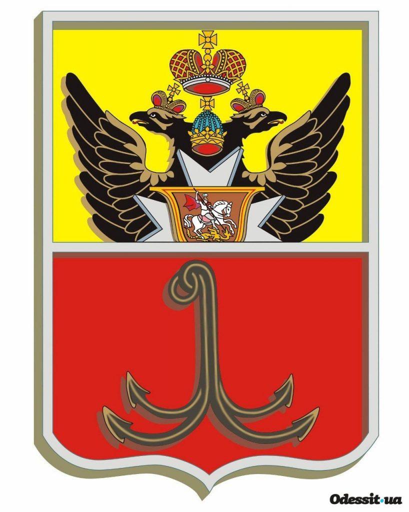 имперский герб одессы