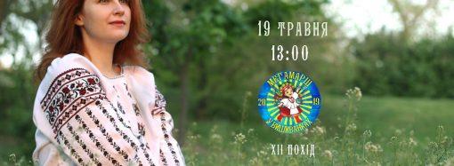 Традиционный мегамарш в вышиванках пройдет в Одессе 19 мая