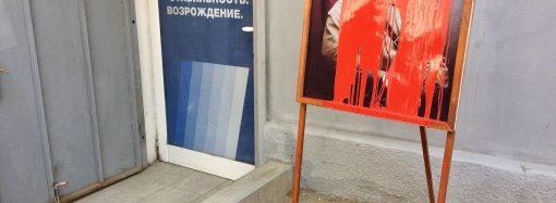 Декоммунистический перформанс в Одессе: портрет маршала Жукова облили краской
