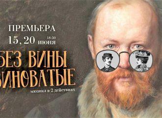 «Такого еще у нас не было!»: в Музкомедии поставили мюзикл по классической пьесе Островского