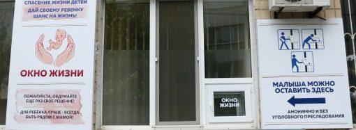 Новое «Окно жизни» для детей мам-отказниц открылось в Одессе