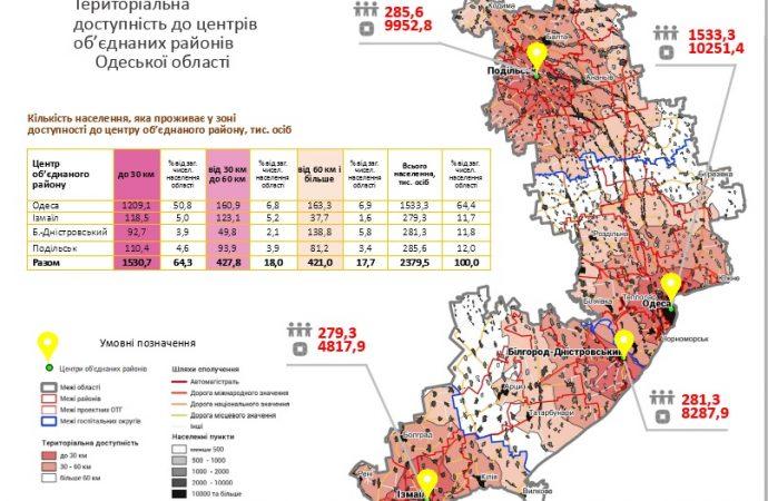 Новый план передела районов области: теперь их предлагают оставить всего 4