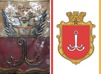По следам находки в Доме Руссова. Как менялся герб Одессы