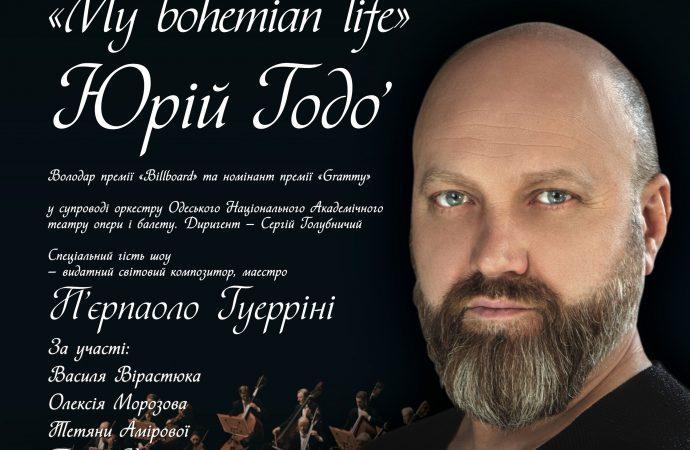 Юрий ГОДО приглашает одесситов и гостей города на завораживающее театрализованное шоу