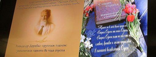 Киноэкспедиция в прошлое города: презентован сериал «Пантеон Одессы»